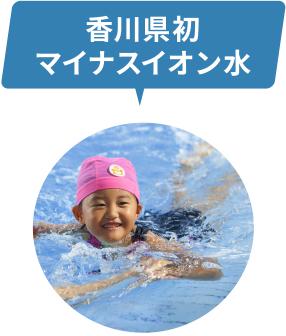 香川県初のマイナスイオン水導入のプール