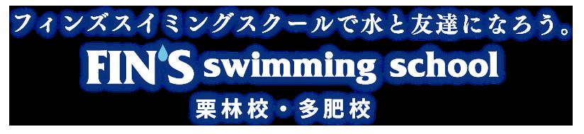 フィンズスイミングスクールで水と友達になろう。FIN'S swimming school 栗林校・多肥校