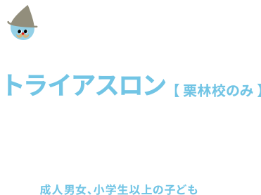 トライアスロン 【 栗林校のみ 】